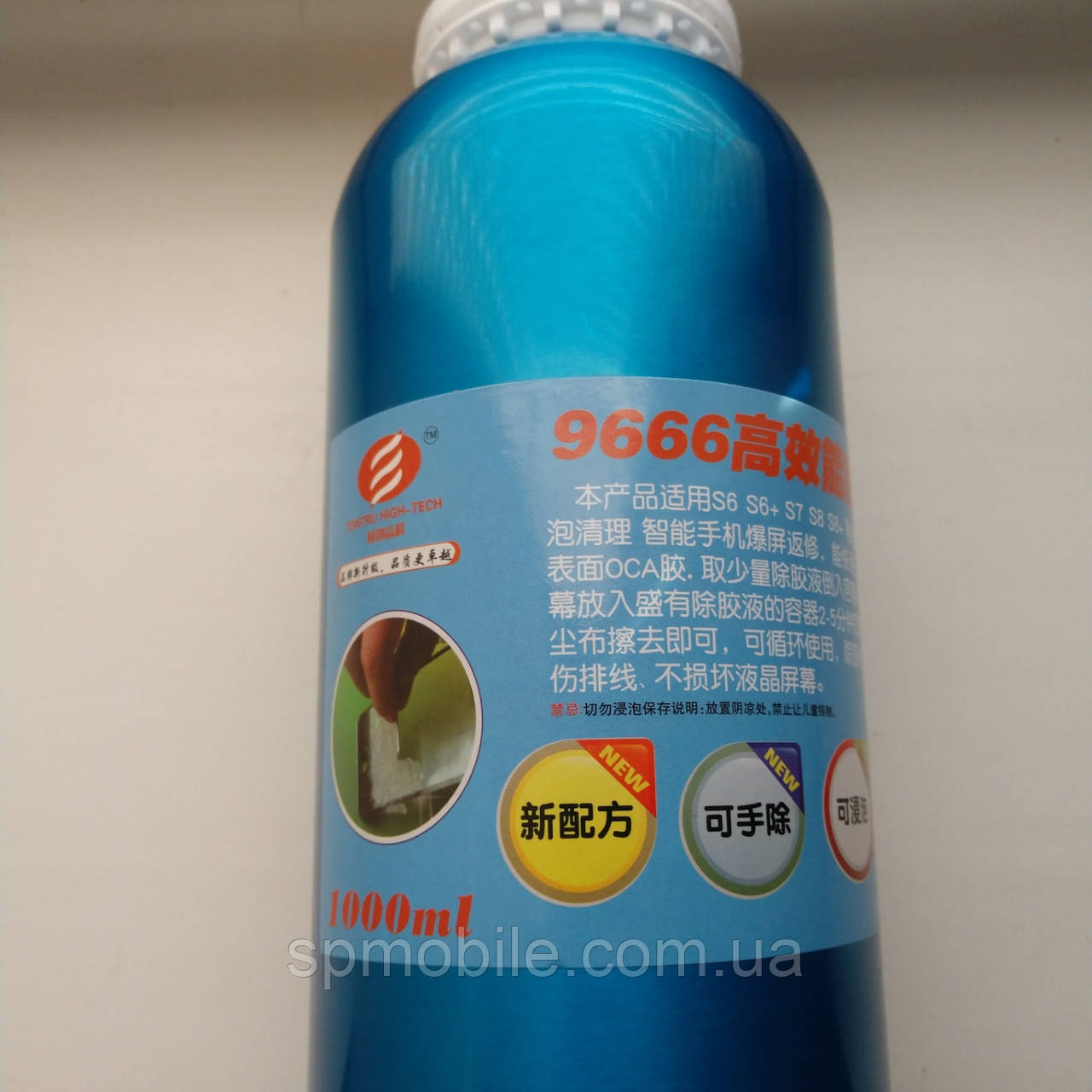 Жидкость 9666 для растворения OCA пленки 1000ml железная банка