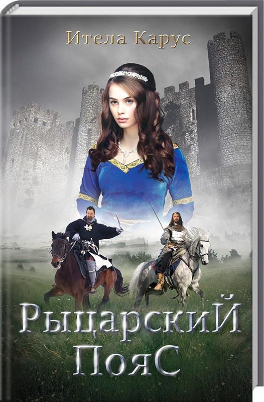 Книга Лицарський пояс. Автор - Итела Карус (КОД)