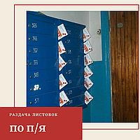 Доставка листовок по почтовым ящикам в Днепре