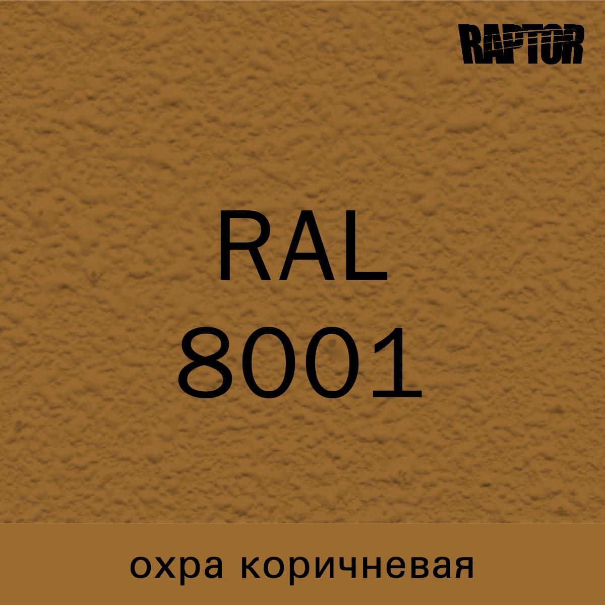 Пигмент для колеровки покрытия RAPTOR™ Охра коричневая (RAL 8001)