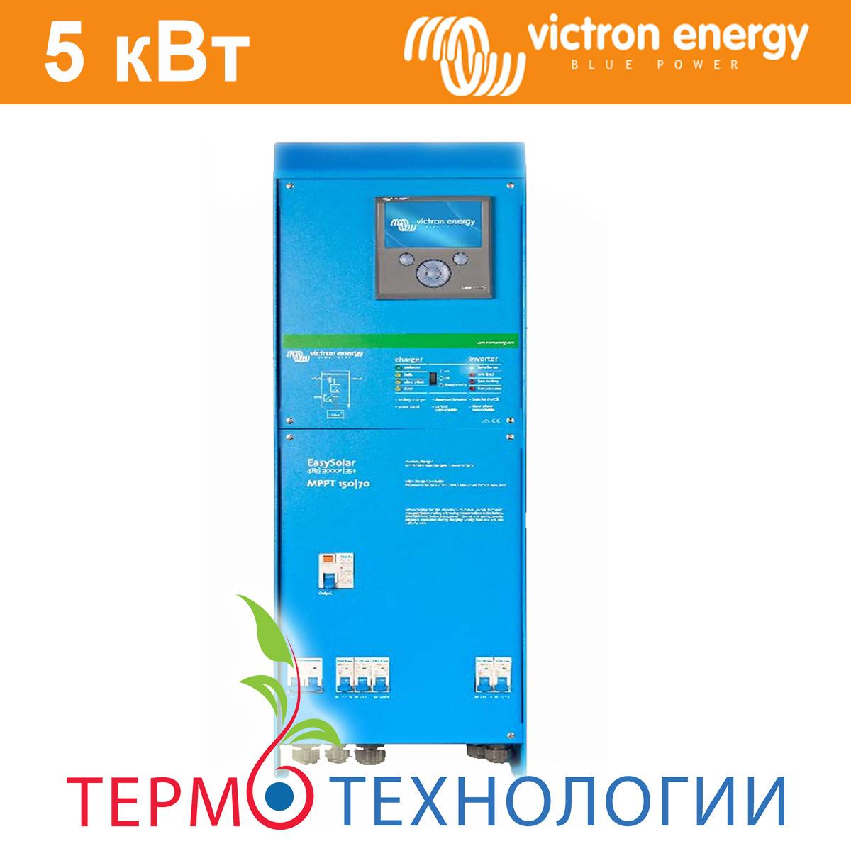 Солнечный инвертор автономный Victron Energy EasySolar 5 кВт