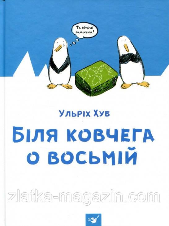 Біля ковчега о восьмій (9789669151766)
