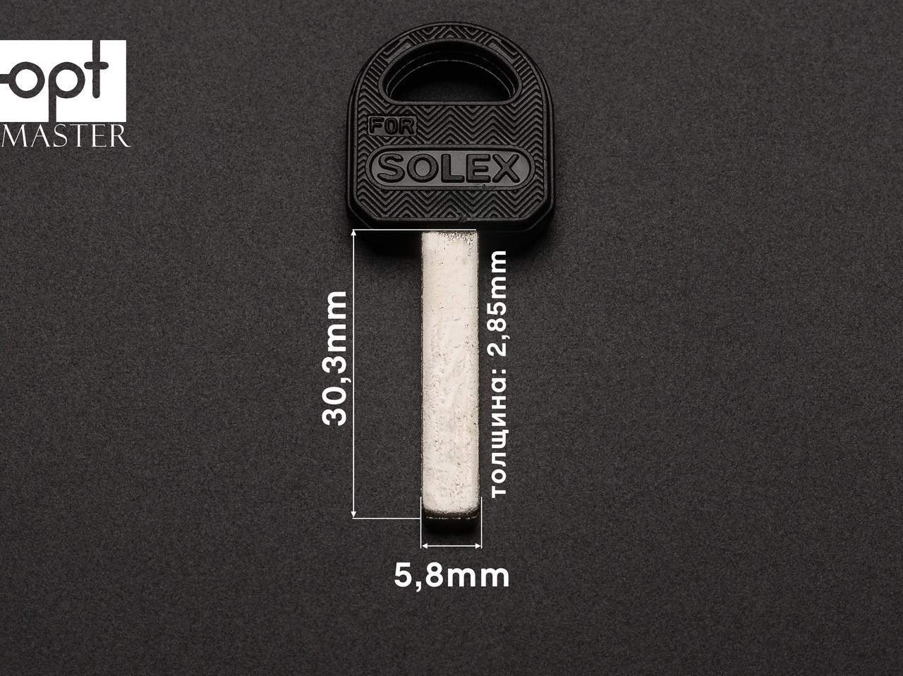 Solex квадратный, латунь заготовки ключей