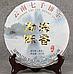 Чай Шу пуэр «Куньминь», 357 г, фото 3