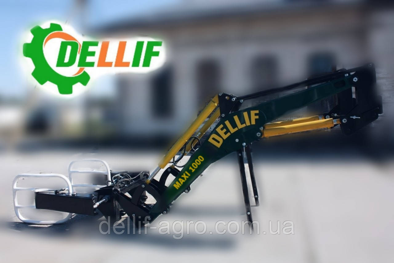 Погрузчик фронтальный на трактор МТЗ, ЮМЗ, Т 40 Dellif Maxi 1000 с захватом для тюков