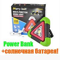 Прожектор-аварийный знак Hurry bolt-COB+LED(STOP), АКБ, ЗУ microUSB, солн. бат., Power Bank-100% оригинал