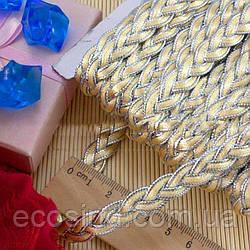 "(15м) Тесьма  ""Косичка беж+серебро""  ширина  11мм Цена за упаковку (сп7нг-0188)"