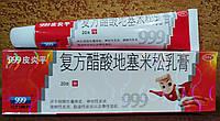 Мазь 999 ПИАНПИН Оригинал! до 03.2022 кожн заболевания скорая помощь псориаз экзема дерматит герпес зуд грибок