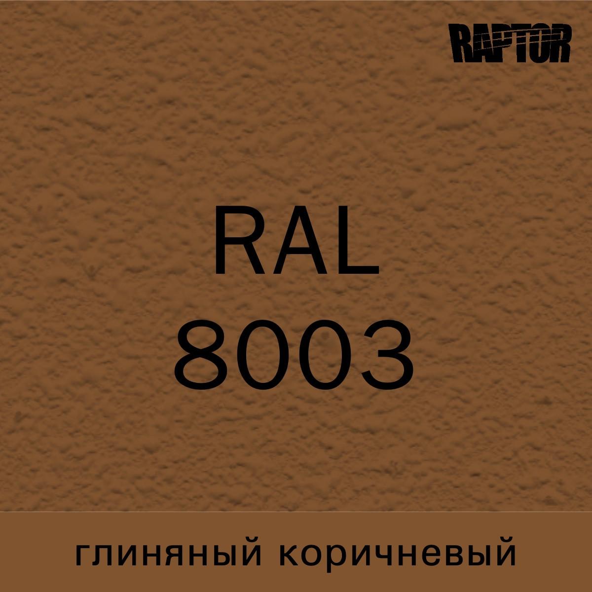 Пигмент для колеровки покрытия RAPTOR™ Глиняный коричневый (RAL 8003)