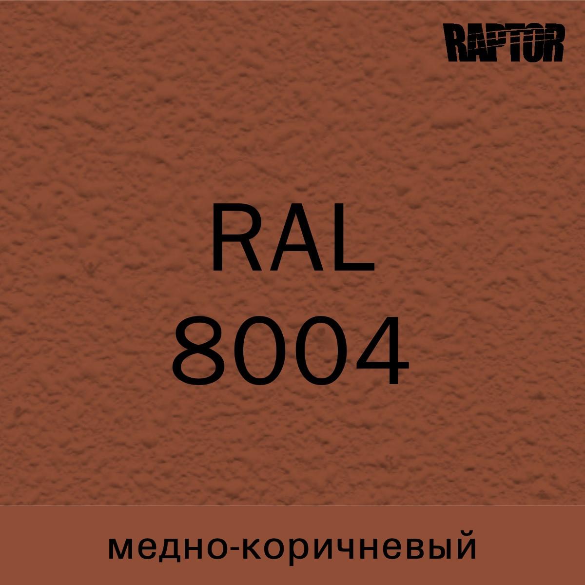 Пигмент для колеровки покрытия RAPTOR™ Медно-коричневый (RAL 8004)