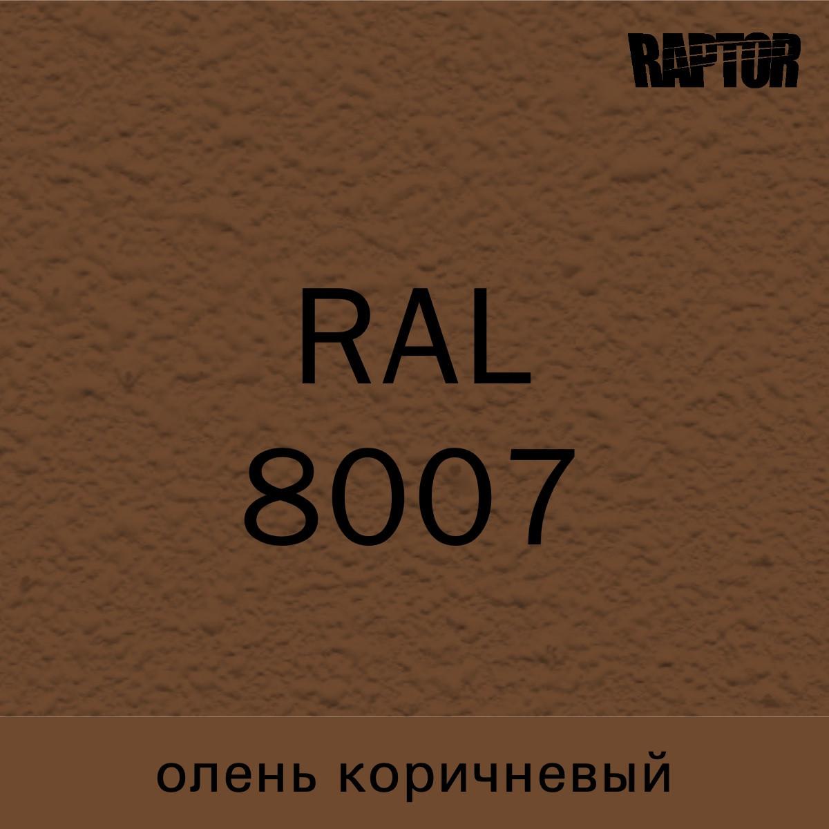 Пігмент для колеровки покриття RAPTOR™ Олень коричневий (RAL 8007)