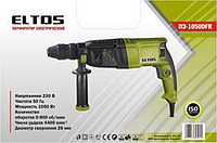 Перфоратор Eltos ПЭ-1050 DFR