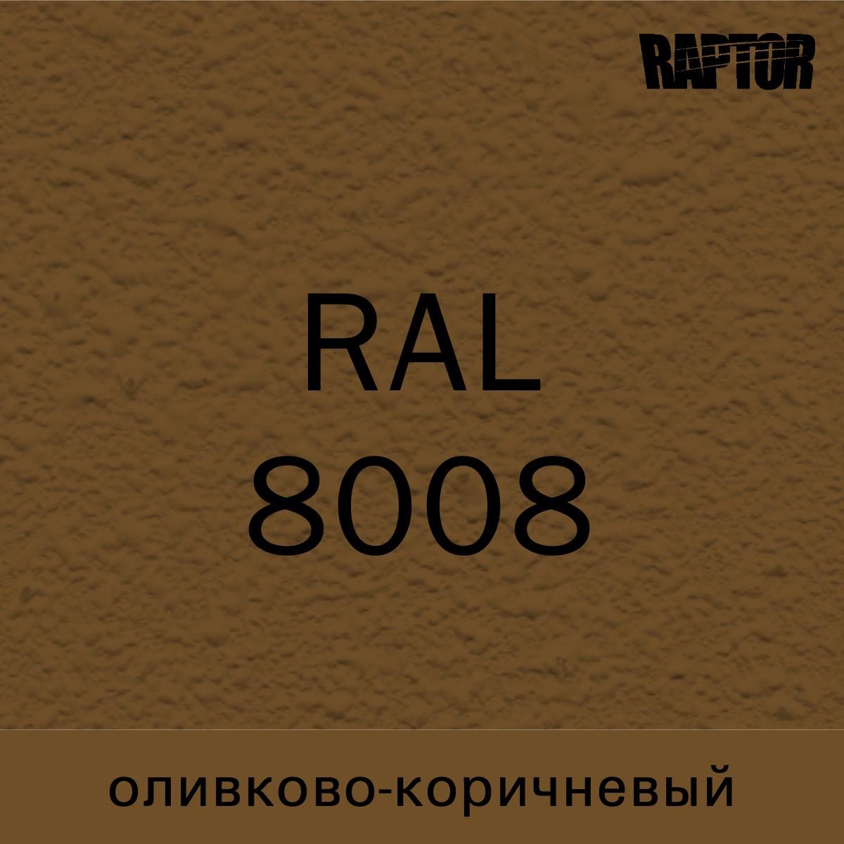 Пигмент для колеровки покрытия RAPTOR™ Оливково-коричневый (RAL 8008)