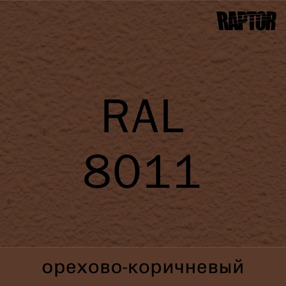 Пигмент для колеровки покрытия RAPTOR™ Орехово-коричневый (RAL 8011)