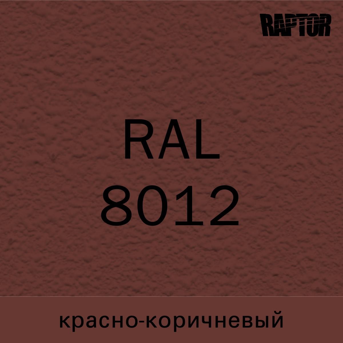 Пигмент для колеровки покрытия RAPTOR™ Красно-коричневый (RAL 8012)