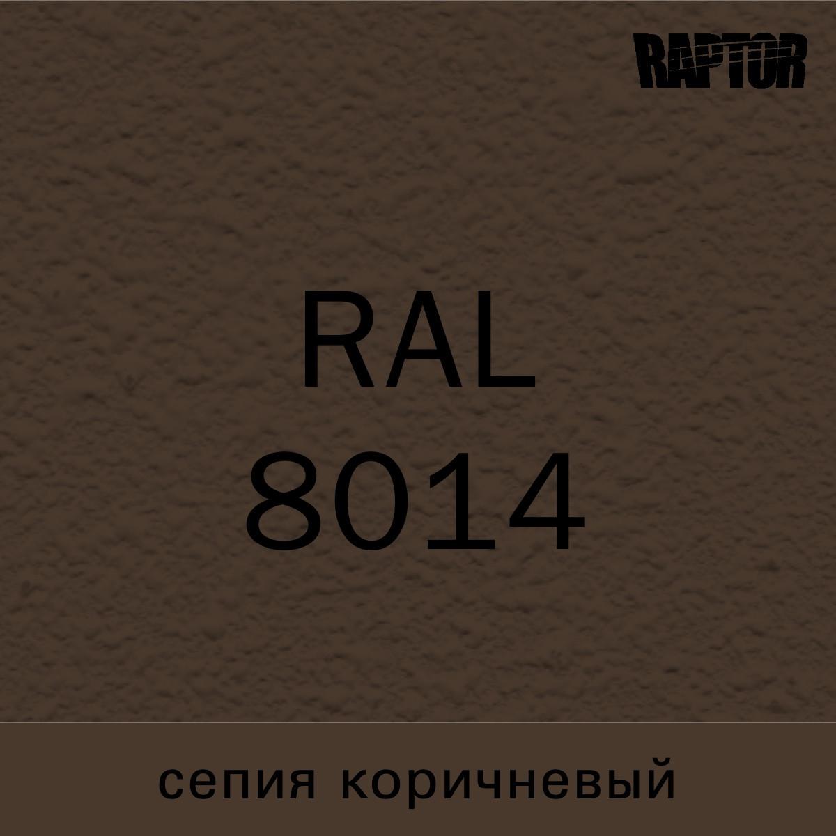 Пигмент для колеровки покрытия RAPTOR™ Сепия коричневый (RAL 8014)