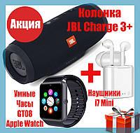 Колонка JBL Charge 3+ Умные часы Smart Watch GT08, наушники блютус i7S Mini Комплект QualitiReplica