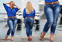 Женские батальные  джинсы  с поясом в комплекте