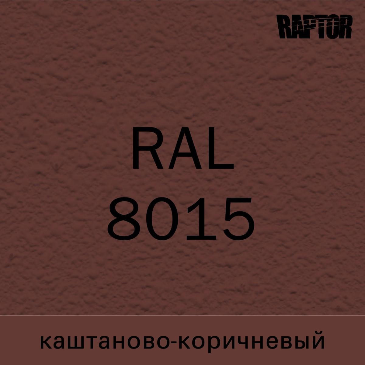 Пигмент для колеровки покрытия RAPTOR™ Каштаново-коричневый (RAL 8015)