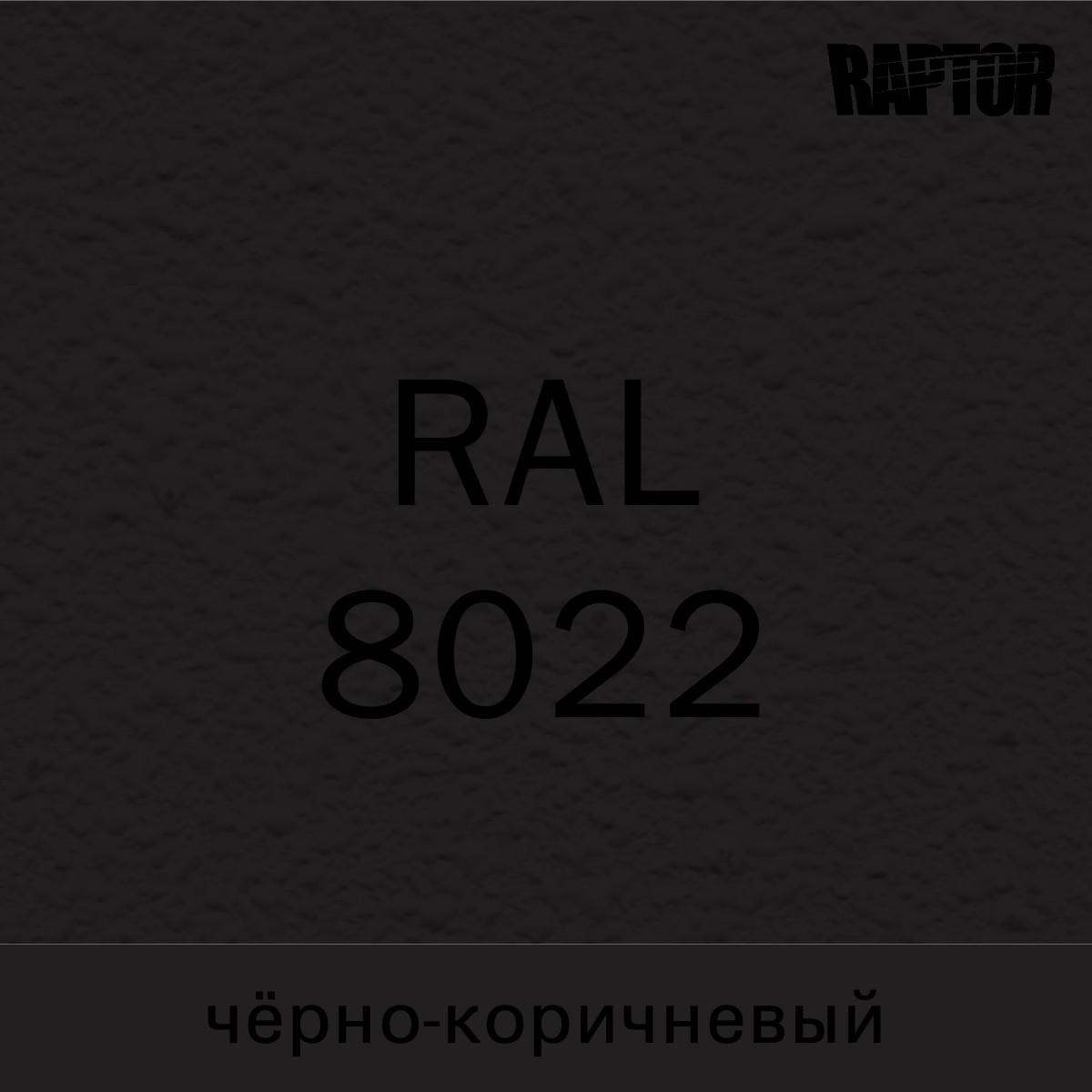 Пигмент для колеровки покрытия RAPTOR™ Чёрно-коричневый (RAL 8022)