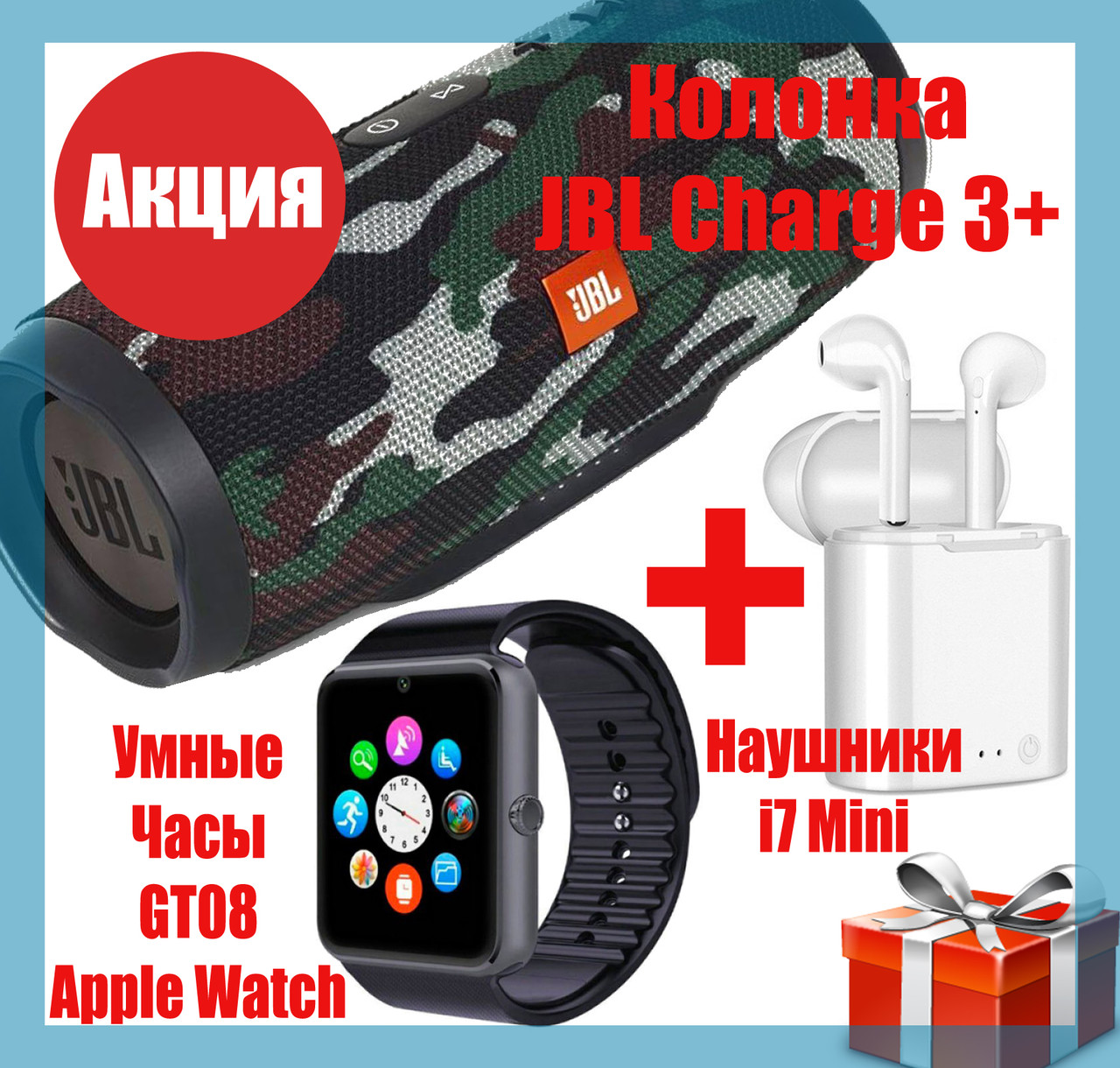 Колонка JBL Charge 3+ Умные часы Apple Watch GT08, наушники блютус i7S Mini Комплект QualitiReplica