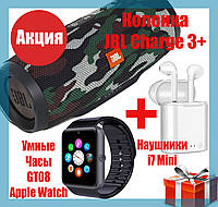 Колонка JBL Charge 3+ Умные часы Apple Watch GT08, наушники блютус i7S Mini Комплект QualitiReplica, фото 1