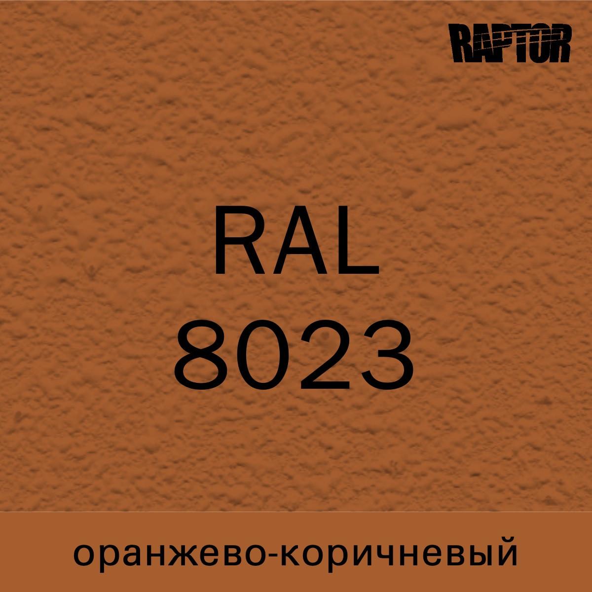 Пигмент для колеровки покрытия RAPTOR™ Оранжево-коричневый (RAL 8023)