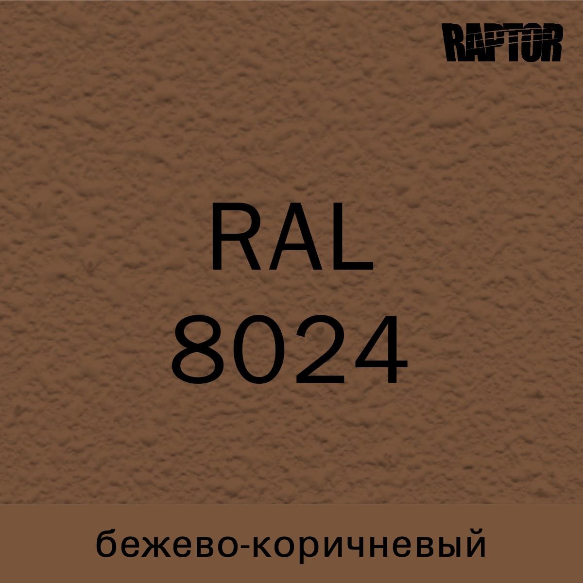 Пигмент для колеровки покрытия RAPTOR™ Бежево-коричневый (RAL 8024)