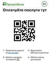 Оплата замовлення через QR-код через Приват24 зі смартфону