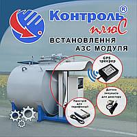 Услуга установки АЗС модуля контроль выдачи топлива на АЗС