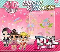 4D Доска магия кульман куклы LOL