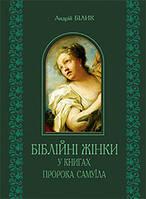 """Книга """"Біблійні жінки в книгах пророка Самуїла"""""""