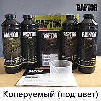 U-POL RAPTOR™ Защитное покрытие повышенной прочности (краска), 4 литра Колеруемый (бесцветный)
