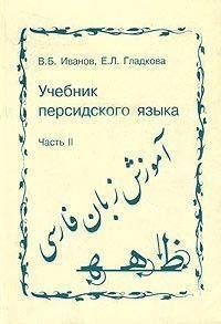 В. Б. Иванов, Е. Л. Гладкова  Учебник персидского языка. Часть 2