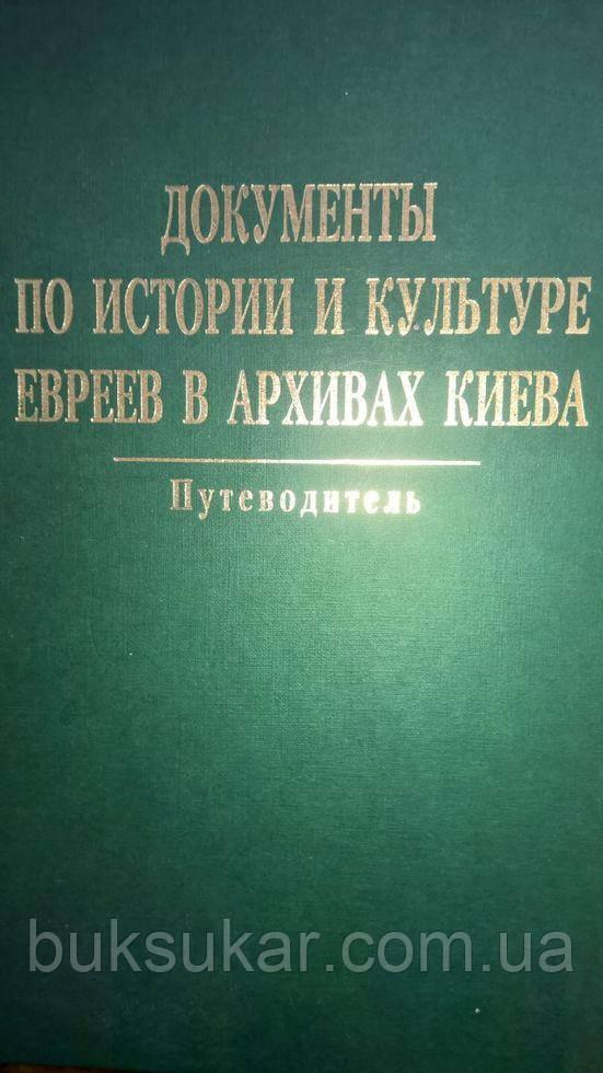 Документы по истории и культуре евреев в архивах Киева.