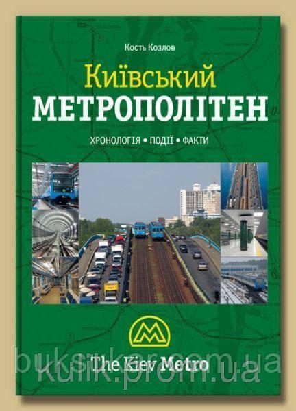 Київський метрополітен Кость Козлов