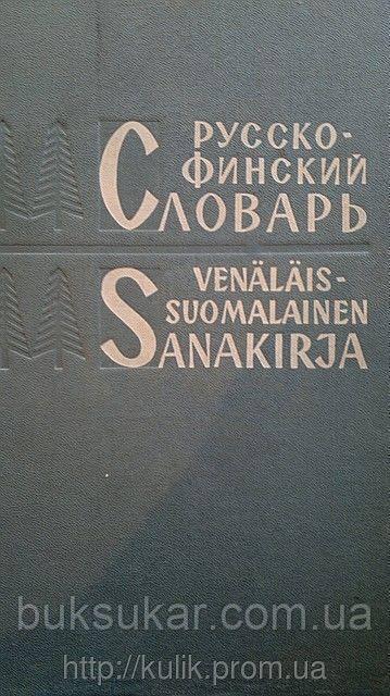 Куусинен, М.Э.; Оллыкайнен, В.М.  Русско- финский словарь