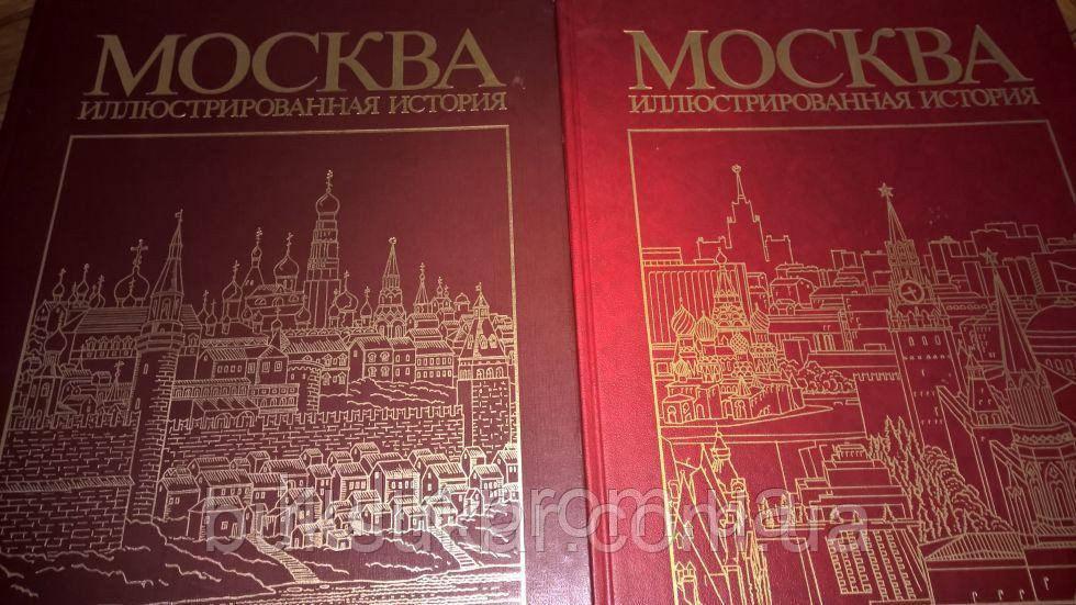 Москва иллюстрированная история. В двух томах.
