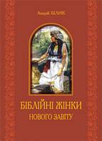 """Книга """"Біблійні жінки Нового Завіту"""", фото 1"""