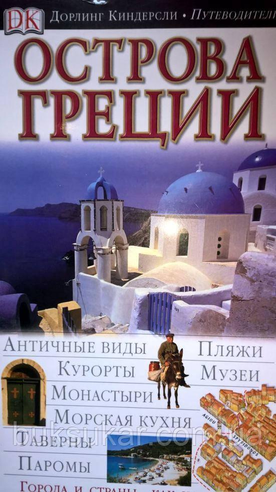 Острова Греции,  Дабин М.:
