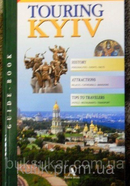 Путівник `Прогулка по Киеву`/англ.