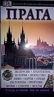 Путеводитель Прага