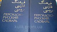 Рубинчик, Ю. А.  Персидско-русский словарь  В 2 томах