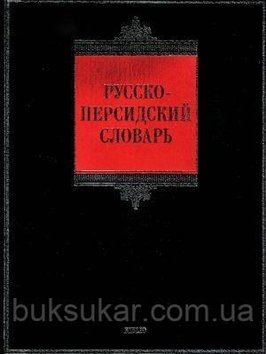 Русско-персидский словарь, Г. А. Восканян
