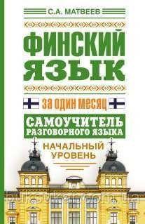 Сергей Матвеев: Финский язык за один месяц.