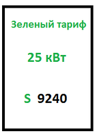 Солнечная электростанция 25кВт Зеленый тариф
