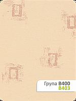 Ткань для рулонных штор В 403