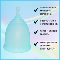 Менструальная чаша капа Мальва Украинского пр-ва Немецкий силикон и оборудование (размер S ,бирюзовая )