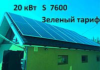 Солнечная электростанция 20кВт Зеленый тариф