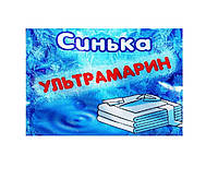 Ультрамарин синий (1\10, в пакетиках)